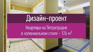 Дизайн проект квартиры в колониальном стиле - 126 кв.м. Варианты планировок и дизайна интерьера.(, 2017-11-08T16:00:01.000Z)