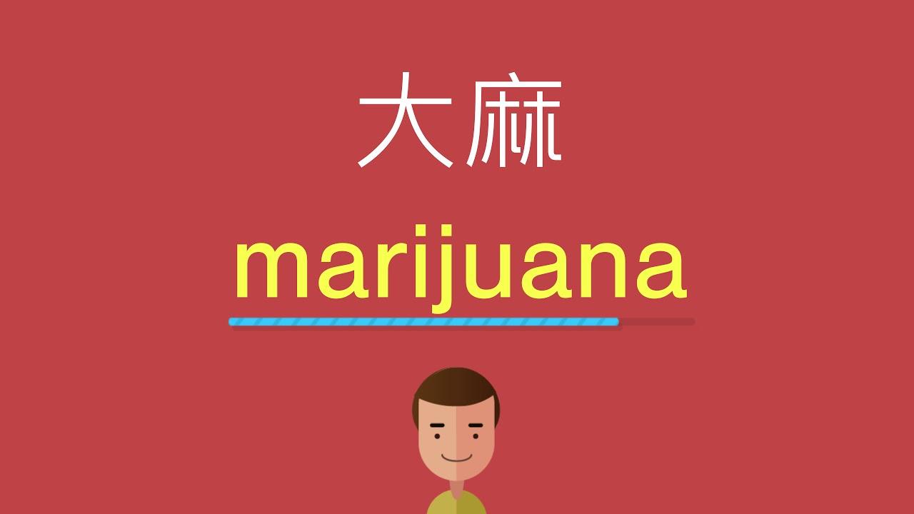 大麻的英文 - YouTube