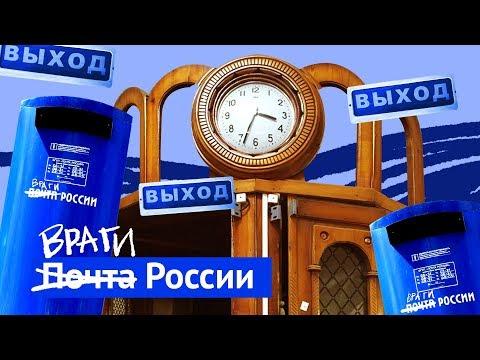 Как «Почта России» уничтожает историю