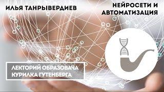 Илья Танрывердиев - Нейронные сети и искусственный интеллект: автоматизация без границ