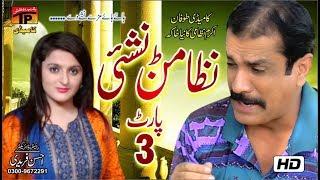 Nizamarn Nashai Part 3 | Akram Nizami | TP Comedy