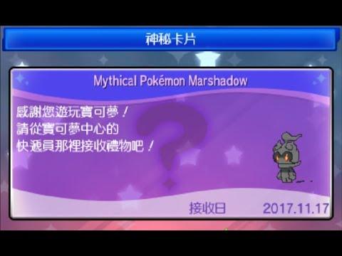 【精靈寶可夢 究極日月】20周年紀念電影配布 - 瑪夏多 - YouTube