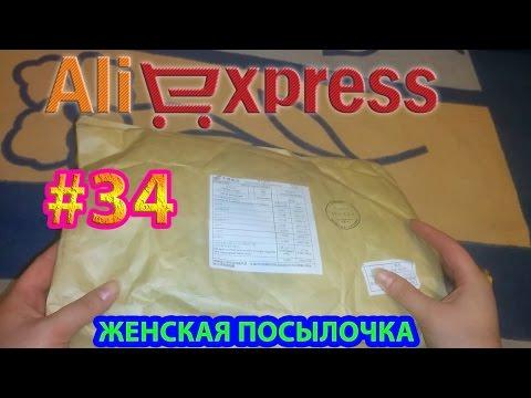 Посылка из Китая [Aliexpress] #34 - БОЛЬШАЯ ЖЕНСКАЯ ПОСЫЛКА РАСПАКОВКА И ТЕСТ ОТ АНИ