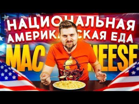 Как сделать mac and cheese