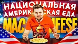 Новая рубрика / Еда, о которой вы не слышали / Mac`n`Cheese