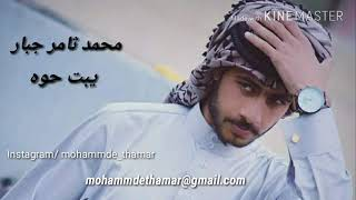 محمد ثامر جبار . يبت حوه