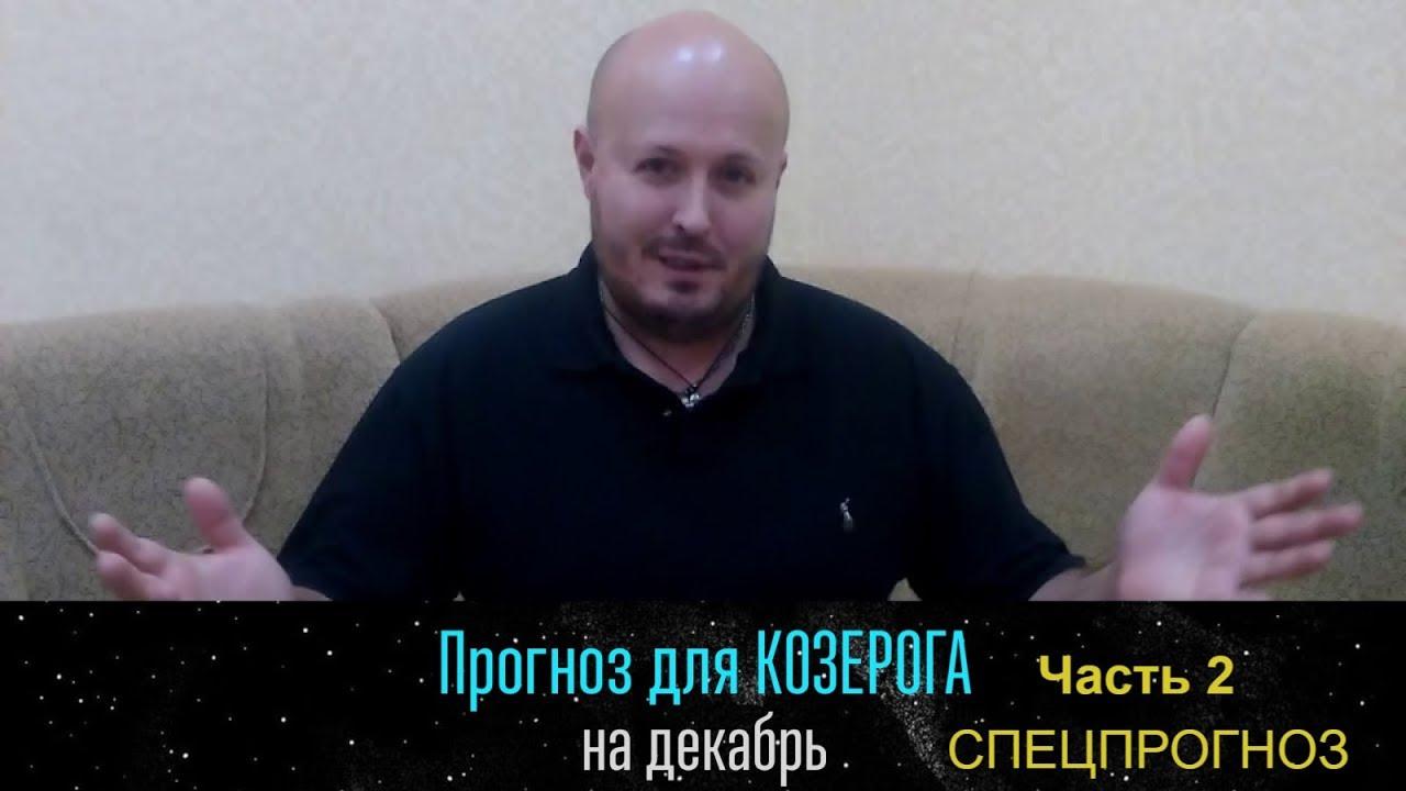 КОЗЕРОГ — ГОРОСКОП на ДЕКАБРЬ 2018 года от Максима Маярчука Часть 2