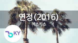 연정(2016) - 젝스키스(Heartbreak - SECHSKIES) (KY.88903) / KY Kara…