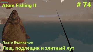 Лещ подлещик и элитный лут 74 Прохождение Atom Fishing II