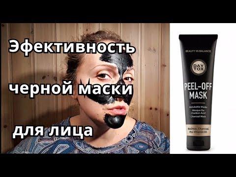 Черная маска для лица Daytox Peel-Off Mask (обзор).