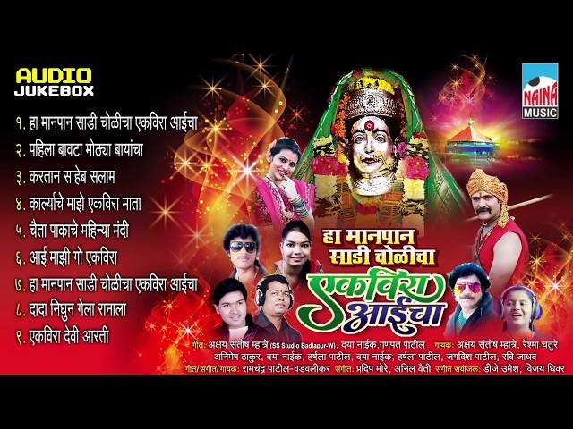 Ha Manpan Sadi Cholicha Ekveera Aaicha |Akshay Mahtre,Reshama Chature | 2017 Jukebox | HD