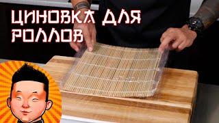 Как замотать циновку для приготовления роллов