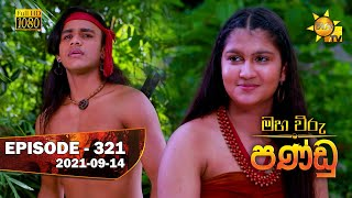Maha Viru Pandu | Episode 321 | 2021-09-14 Thumbnail