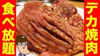 【食べ放題】巨大焼肉を乱れ食い!!!【焼肉きんぐ】 All You Can Eat Korean BBQ thumbnail