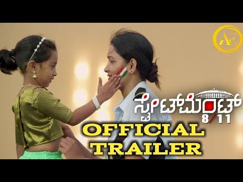 STATEMENT - KANNADA | OFFICIAL TRAILER | 2018 | VENU KH | APPI PRASAD | RAMACHANDRAN NAIR