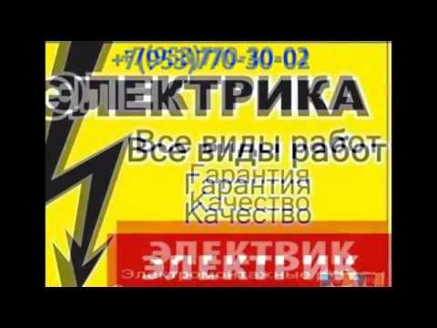 Услуги электрика в Новосибирске; 8-953-770-30-02 Вызов электрика .