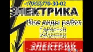 Услуги электрика в Новосибирске; Вызов электрика Новосибирск;(, 2016-12-24T04:20:38.000Z)