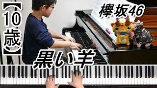 アルパカを黒い羊にしてみました(੭ु´・ω・`)੭ु⁾⁾ ☆欅坂46他の曲も弾いてま...