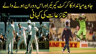 CRICKTER JAVED MIANDAD BIOGRAPHY