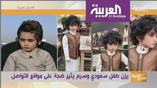 الطفل السعودي الذي أشعل التواصل الاجتماعي بجماله ينفعل بصباح العربية
