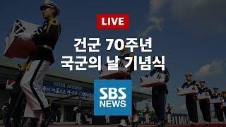 건군 70주년 국군의 날 기념식 | 특집 SBS 뉴스