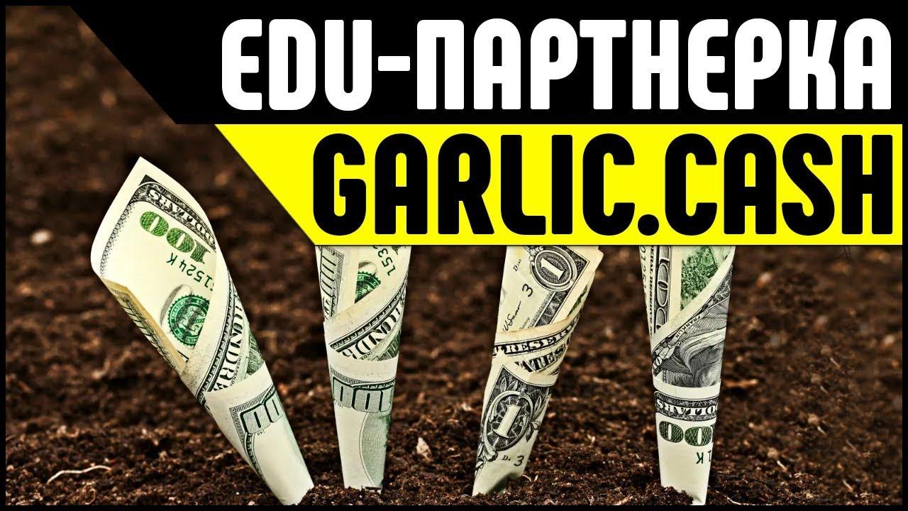 Заработок на Автопилоте Программы | Партнерская Программа GarlicCash