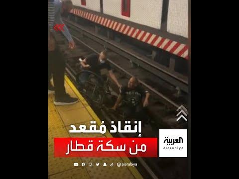 إنقاذ رجل بكرسي متحرك سقط على سكة قطار مترو الأنفاق بمدينة نيويورك