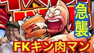 キン肉マン マッスルショット(Android用) http://goo.gl/G5EP0Y キン肉マンとキン肉マンⅡ世の超人が勢揃い! キミだけの最強チームを作ろう!!...