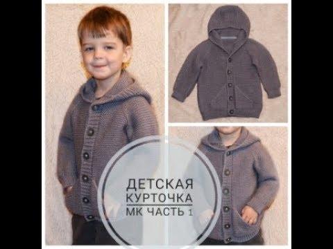 Куртка для мальчика спицами