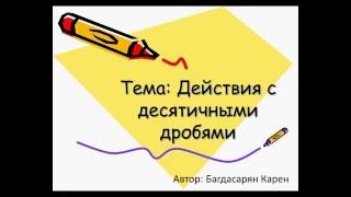 Задание 1 Урок 1.2. Действия с десятичными дробями