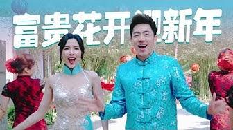 2020 Nick Chung钟盛忠 Stella Chung钟晓玉《富贵花开迎新年》官方4K MV全球大首播