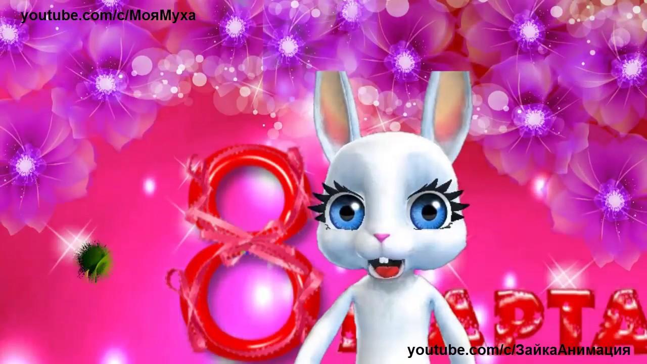 поздравление зайки с 8 марта анимация михалкова предстала