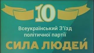 Zapętlaj 10 Всеукраїнський з'їзд партії Сила людей | ТБ-7 продакшн