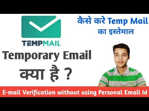 Temporary Mail क्या है | How To Use Temp Mail | Email Code Verification Without Using Personal Email