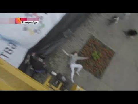 Екатеринбург 16 летняя девушка упала с 10 метров на асфальт