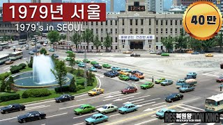 1979년 한국 서울 희귀사진 컬러복원 영상 과거로 보…