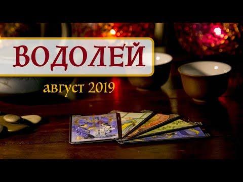 ВОДОЛЕЙ - ПОДРОБНЫЙ ТАРО-прогноз на АВГУСТ 2019. Расклад на Таро.