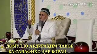 Домулло Абдураҳим ҷавоб ба салафиҳо дар бораи...