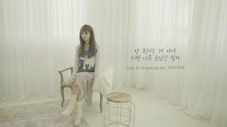 [Special Clip] Dreamcatcher(드림캐쳐) 유현 '안 된다는 게 아냐 이젠 너무 늦었단 말야'