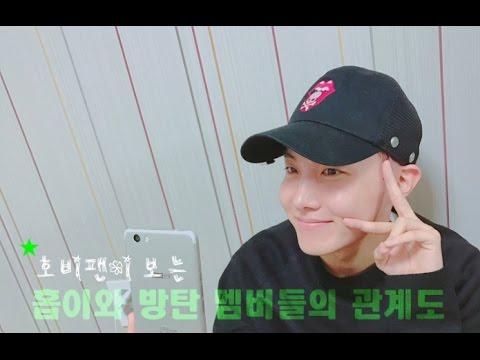 [방탄소년단] 제이홉 & 형라인 관계정리 (connection j-hope)