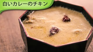 白いカレーのチキン Indian White Curry Chicken