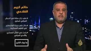 ماوراء الخبر- هل تودي الطائفية باستقلالية الجيش العراقي؟