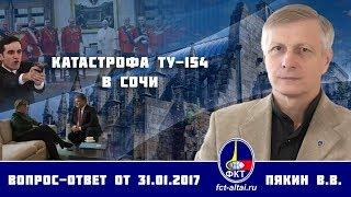 Валерий Пякин. Катастрофа Ту-154 в Сочи