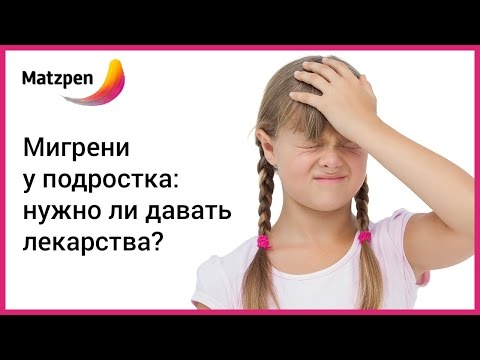 Часто болит голова причины у подростка