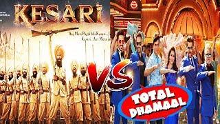 Total Dhamaal Vs Kesari | Ajay Devgan | Akshay Kumar | Biggest Clash of 2019