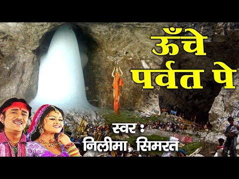 ऊँचे पर्वत पे !! Latest Bhole Baba Bhajan !! Video Song !! Neelima, Simrat #Bhakti Bhajan Kirtan