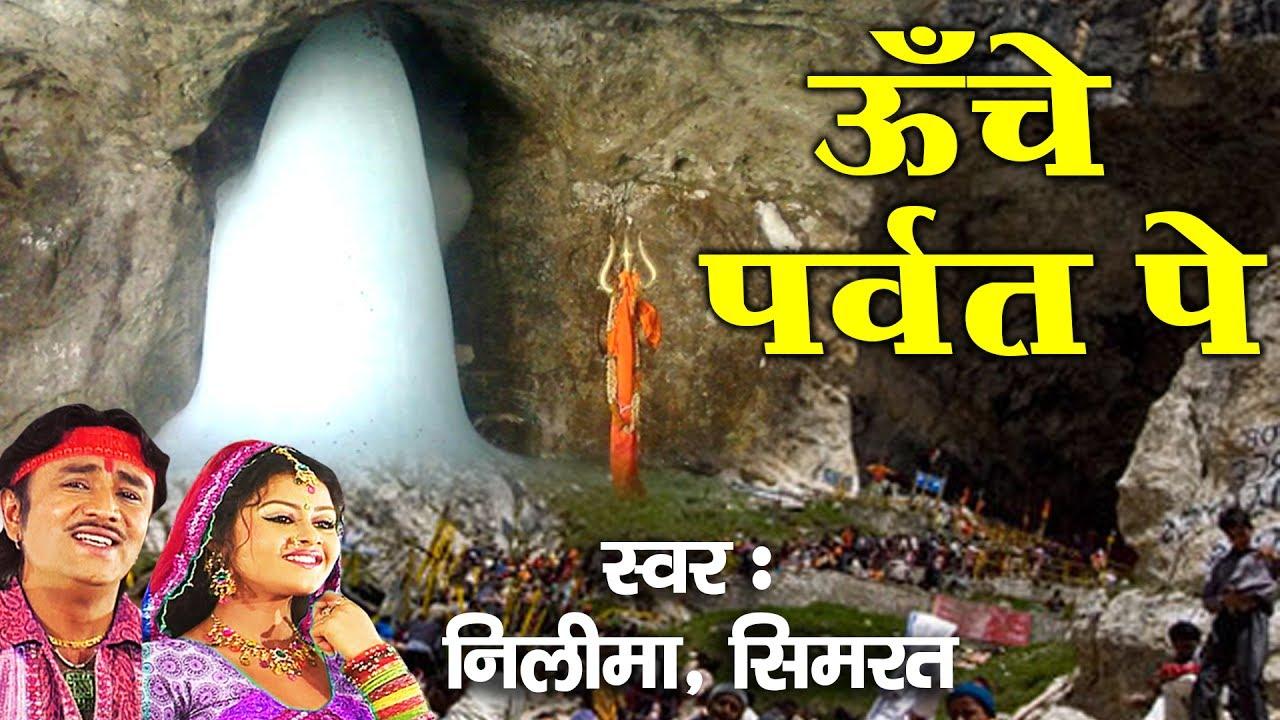 uu latest bhole baba bhajan video song neelima simrat bhakti bhajan kirtan