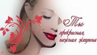 """Эдуард Асадов """"Ты прекрасная, нежная женщина"""" (Тина Кароль)"""