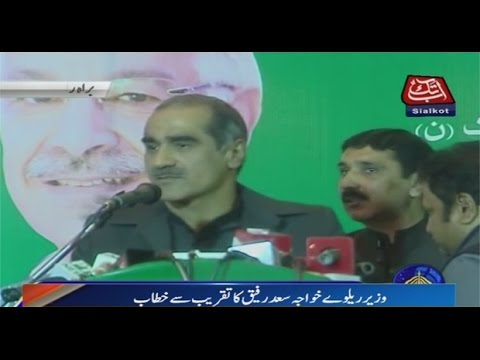 Sialkot: Khawaja Saad Rafique addresses to PML-N Workers Convention
