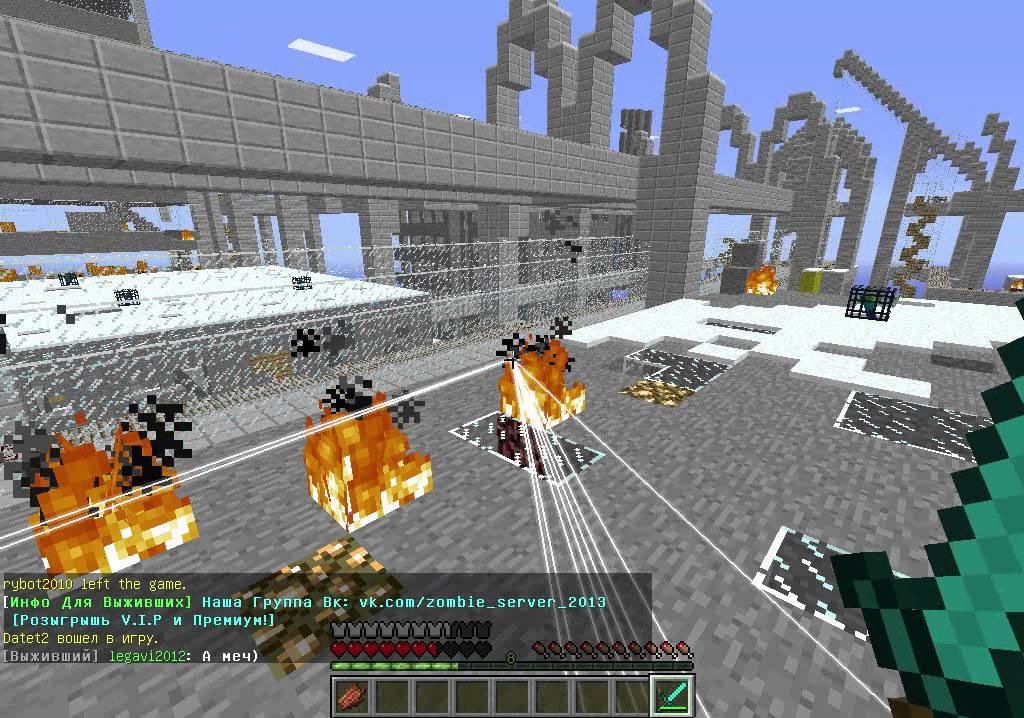 Зомби апокалипсис в майнкрафте сервер